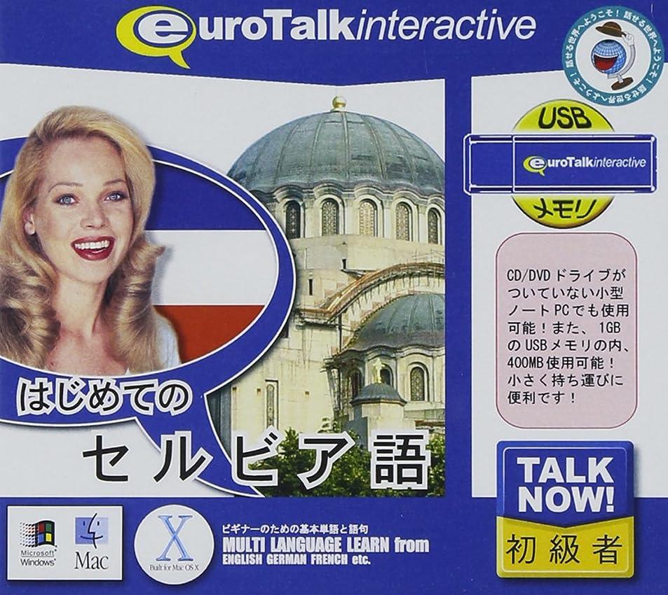 啓発するリビジョン遠征インフィニシス Talk Now! はじめてのセルビア語USBメモリ版