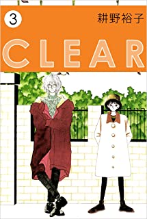 CLEAR 3巻