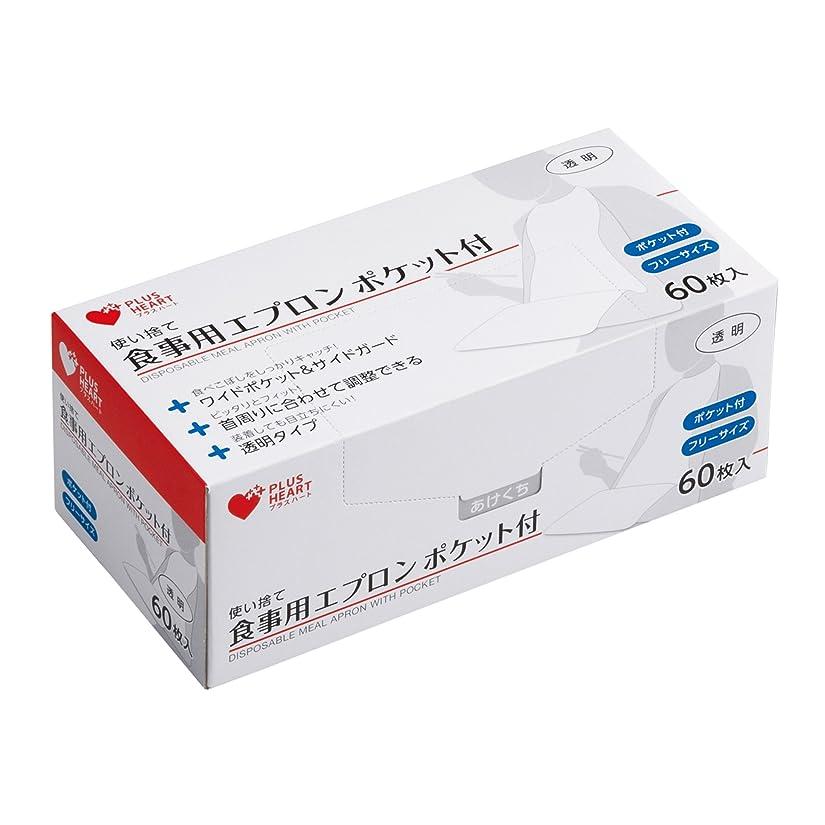 効能あるカルシウム実質的オオサキメディカル プラスハート 使い捨て食事用エプロン ポケット付 透明 60枚入