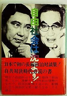 自由社会は沈まず!―対談 (1973年) (太陽の本)