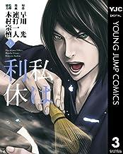 表紙: 私は利休 3 (ヤングジャンプコミックスDIGITAL) | 早川光