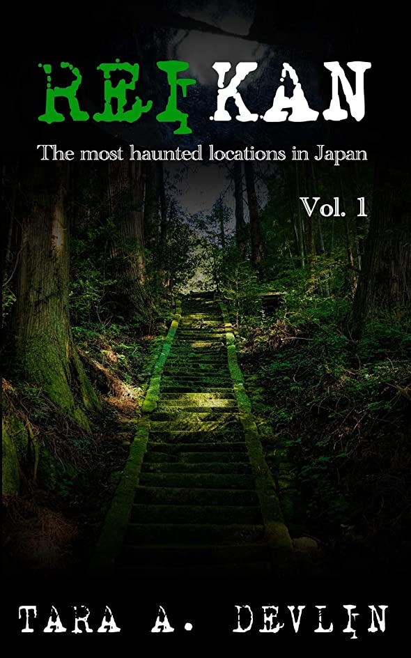石灰岩ルネッサンス治療Reikan: The most haunted locations in Japan: Volume One
