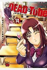 DEAD Tube ~デッドチューブ~ 14 (チャンピオンREDコミックス) Kindle版