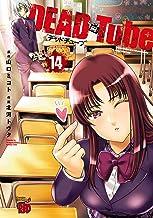 DEAD Tube ~デッドチューブ~ 14 (チャンピオンREDコミックス)