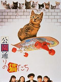 公園通りの猫たち
