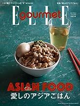 ELLE gourmet(エル・グルメ) 2019年7月号 (2019-06-06) [雑誌]