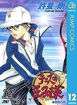 表紙: テニスの王子様 12 (ジャンプコミックスDIGITAL) | 許斐剛