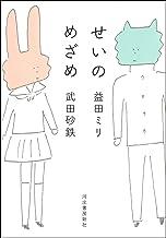 表紙: せいのめざめ | 武田砂鉄
