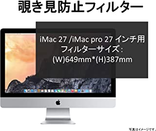 「PCフィルター専門工房」 覗き見防止フィルター iMac 27インチ用 プライバシーフィルター ブルーライトカット 反射防止 (iMac 27)