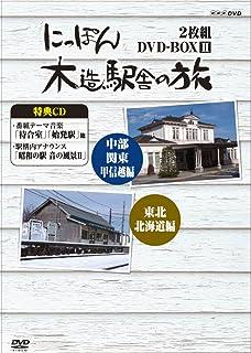 にっぽん木造駅舎の旅 DVD-BOXII