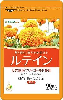 ルテイン & ゼアキサンチン (約3ヶ月分/90粒) 亜麻仁油 &えごま油 配合