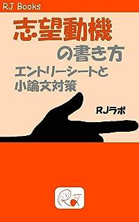 志望動機の書き方: 就活で内定を得るエントリーシート (RJ Books)