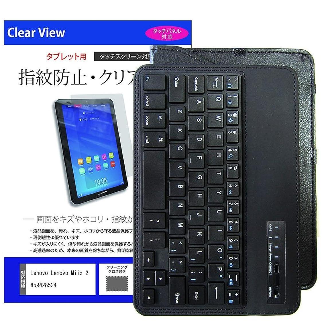 ミシンチョーク起点メディアカバーマーケット Lenovo Lenovo Miix 2 8 59428524 [8インチ(800x1280)]機種で使える【Bluetoothキーボード付き レザーケース 黒 と 指紋防止 クリア光沢 液晶保護フィルム のセット】