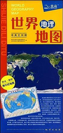 世界地理地图(中英文对照1:43000000)