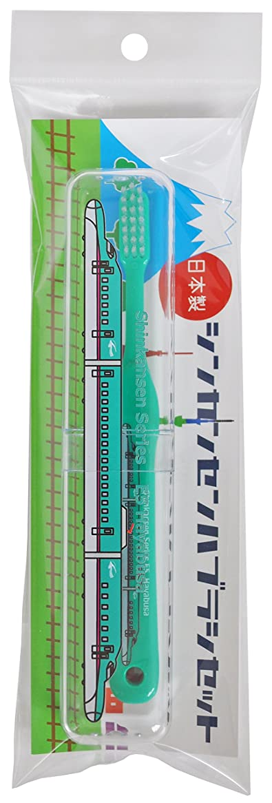 弱点真実に硬い新幹線歯ブラシセット E5系はやぶさ SH-552