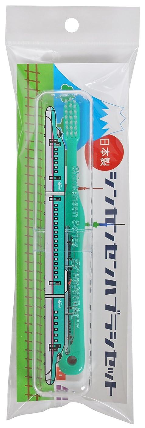 ビルマスクランブル呼吸新幹線歯ブラシセット E5系はやぶさ SH-552