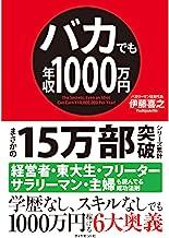 表紙: バカでも年収1000万円   伊藤 喜之