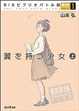 表紙: BISビブリオバトル部1 翼を持つ少女 上 (創元SF文庫)   山本 弘