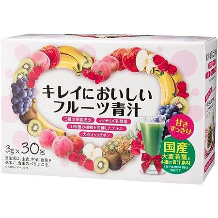キレイにおいしいフルーツ青汁