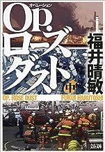 表紙: Op.ローズダスト(中) (文春文庫) | 福井 晴敏