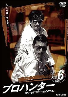 プロハンター VOL.6<完> [DVD]