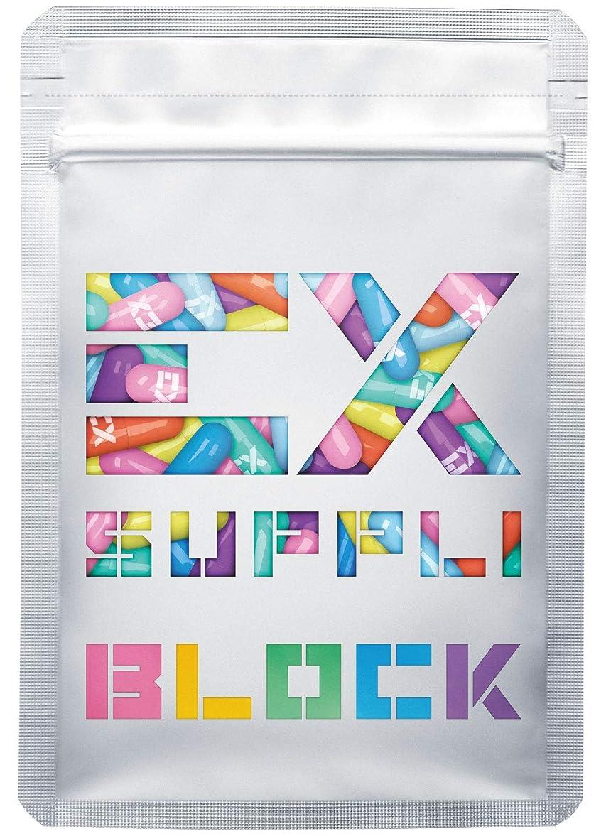 折り目オセアニア噴火EX SUPPLI BLOCK カロリーサポートサプリ 120粒【30日分】(ダイエット エクスサプリ EXSUPPLI)