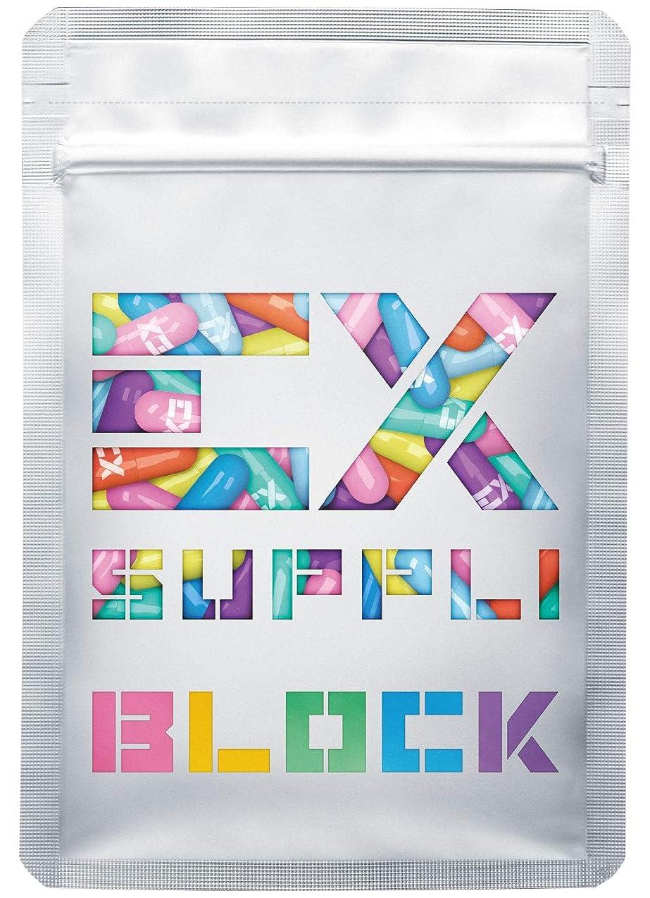 申し立てられた定期的な最大EX SUPPLI BLOCK カロリーサポートサプリ 120粒【30日分】(ダイエット エクスサプリ EXSUPPLI)
