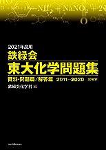 表紙: 2021年度用 鉄緑会東大化学問題集 資料・問題篇/解答篇 2011-2020   鉄緑会化学科