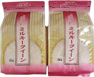 米屋清米衛 鳥取県産 大山山麓米 ミルキークイーン ( 2kg×2 ) 4kg