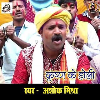 Krishna Ke Holi - Single