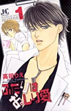 表紙: ふたりはおしり愛(1) (ジュディーコミックス) | 高田りえ