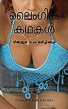 ?????? ???? (Malayalam Erotic Stories): ????????? ???? ???????????? (Malayalam Edition)