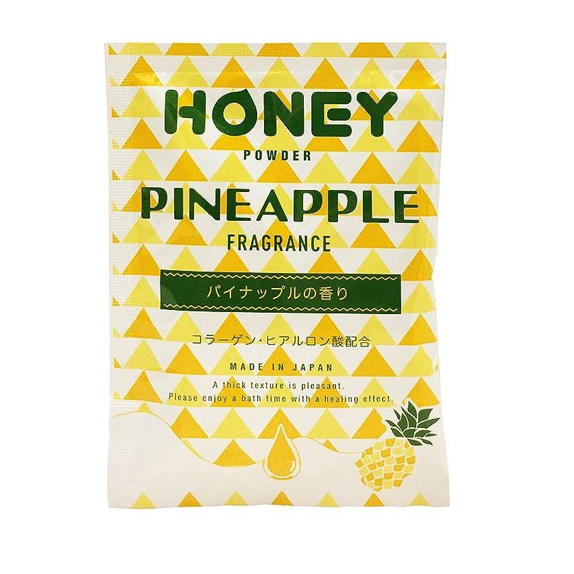 繊細欠点特にとろとろ入浴剤【honey powder】(ハニーパウダー) パイナップルの香り 粉末タイプ ローション