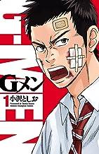 表紙: Gメン 1 (少年チャンピオン・コミックス)   小沢としお