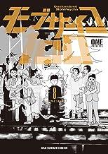 表紙: モブサイコ100(8) モブサイコ100 (裏少年サンデーコミックス)   ONE