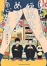 奥山ケニチ短編集 めくれる思春期 (全1巻) (YKコミックス)
