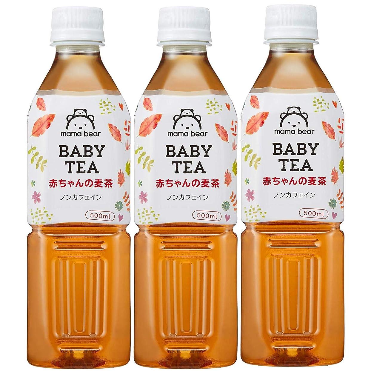 プライムドラフト夕暮れ[Amazonブランド]Mama Bear 赤ちゃんの麦茶 ノンカフェイン 500ml×3本