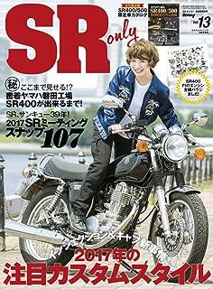SRオンリー vol.13 2017年 09 月号 [雑誌]: カスタムバーニング 増刊