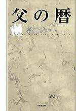 表紙: 父の暦(小学館文庫) | 谷口ジロー