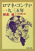 表紙: ロマネ・コンティ・一九三五年 六つの短篇小説   開高 健
