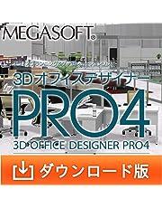 3DオフィスデザイナーPRO4 [ダウンロード]