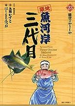 表紙: 築地魚河岸三代目(23) (ビッグコミックス) | はしもとみつお