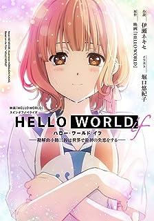 HELLO WORLD if ――勘解由小路三鈴は世界で最初の失恋をする―― (ダッシュエックス文庫DIGITAL)