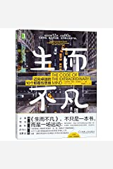 The Code of the Extraordinary Mind (Chinese Edition) Paperback