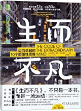 The Code of the Extraordinary Mind (Chinese Edition)