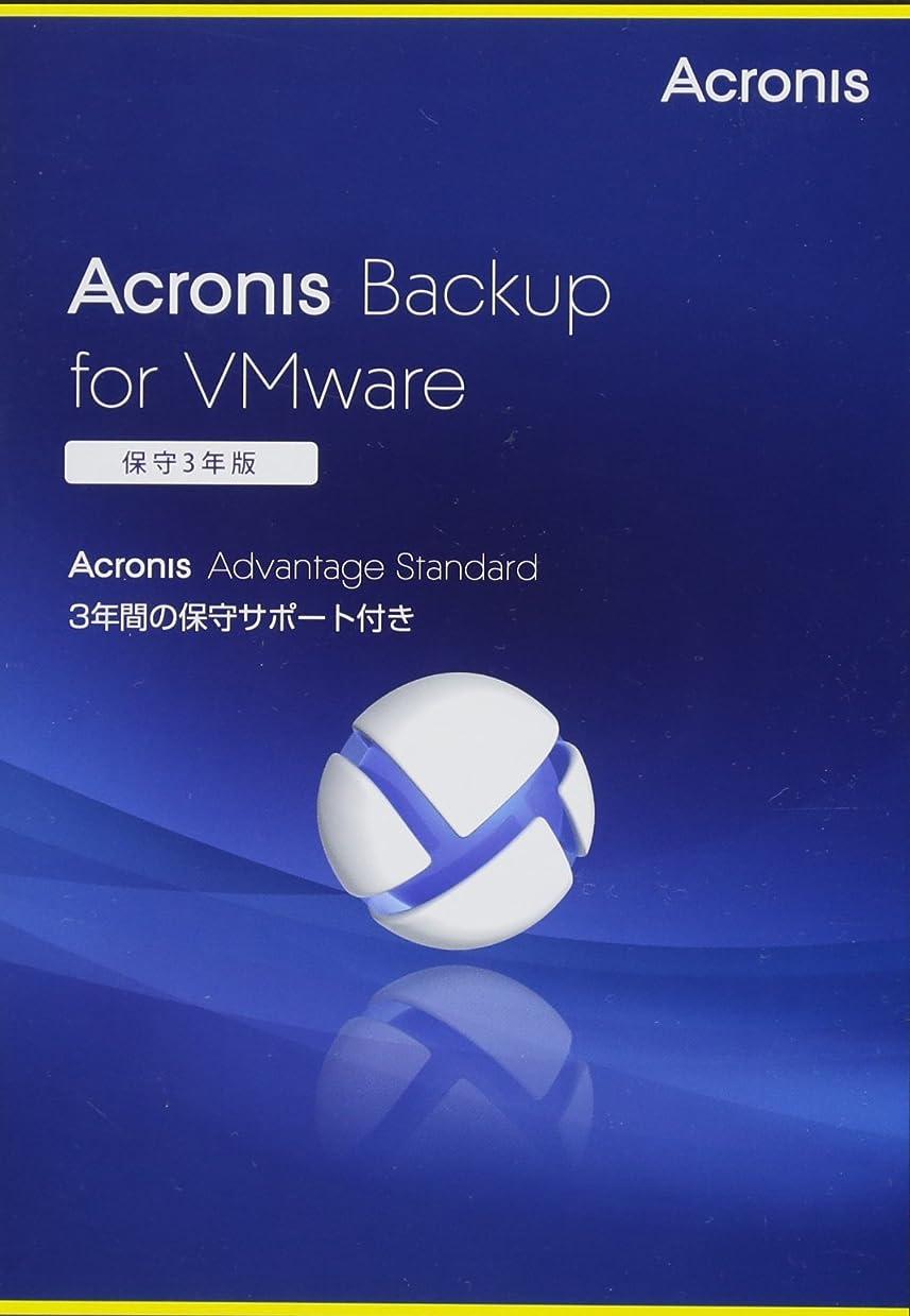 鼻立証する知人Acronis Backup for VMware (v9) incl. AAS BOX (3年保守付)