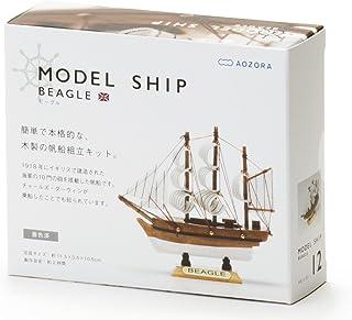あおぞら モデルシップ12 ビーグル MS12-03