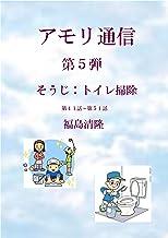 アモリ通信第5弾:そうじ・トイレ掃除