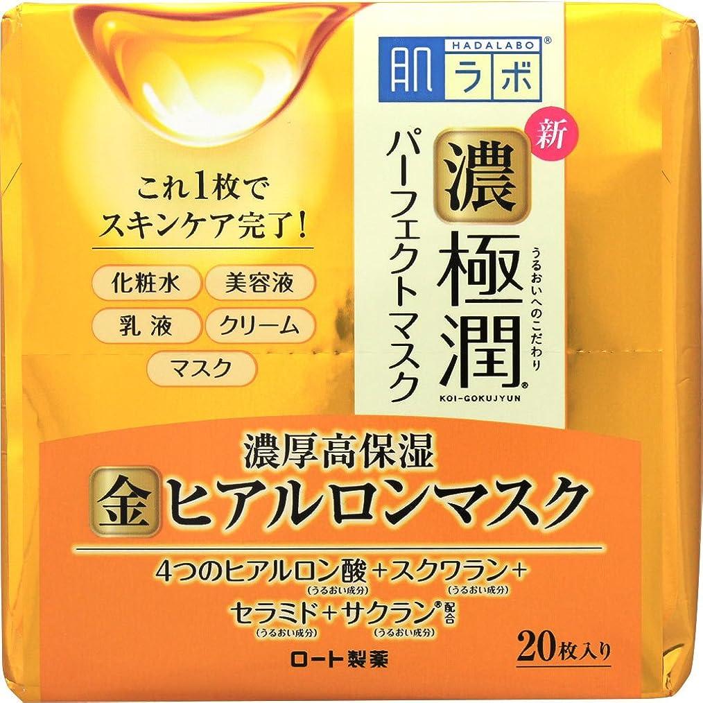海峡忠実に実験的肌ラボ 濃い極潤 オールインワン パーフェクトマスク 4つのヒアルロン酸×スクワラン×セラミド×サクラン配合 20枚