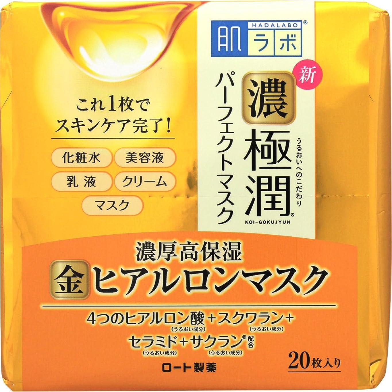 故意の洞察力のあるアリーナ肌ラボ 濃い極潤 オールインワン パーフェクトマスク 4つのヒアルロン酸×スクワラン×セラミド×サクラン配合 20枚